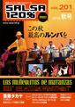 Vol.201 秋号