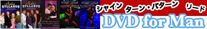 DVD-For-man.jpg