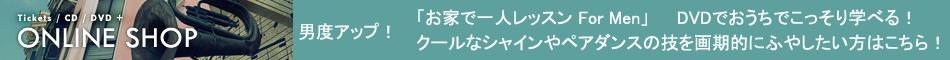 shopバナー男度アップ950x60.jpg
