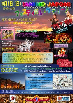 5/1 フェスティバル・ラティーノ@横浜赤レンガ倉庫1号館3F