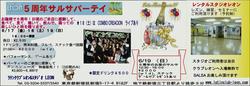 6/17~19 祝!5th アニバーサリー 新宿「Latin Club Leon」