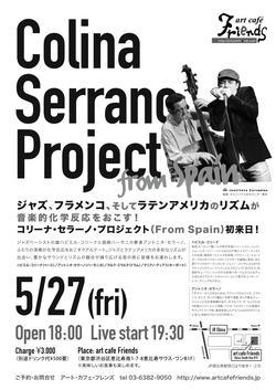 ラテン・ジャズコンサート「コリーナ・セラーノ・プロジェクト」スペインより来日!