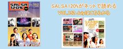 SALSA120%7月号ネット閲覧はこちら!
