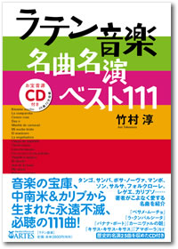 ラテン音楽名曲名演ベスト111【25曲入りCD付き】(竹村淳著)