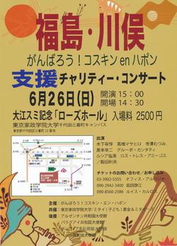 6/25 がんばろう!コスキン en ハポン福島・川俣 支援チャリティー・コンサート