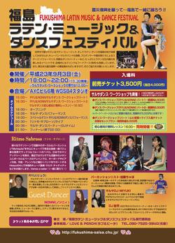9/3(土)福島ラテン・ミュージック&ダンスフェスティバル サルサ・パフォーマーエントリー受付中!