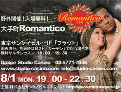 8/1 大手町Romantico