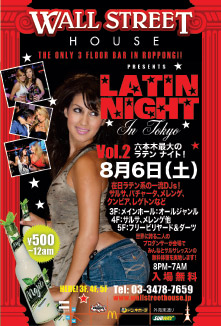 8/6(土)Wall Street House六本木最大のLatin Night Vol.2