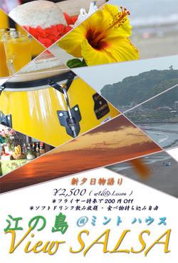 7/16 新夕日物語り☆江の島View SALSA