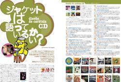 SALSA120%9月号本日発刊!ネット閲覧はこちら!