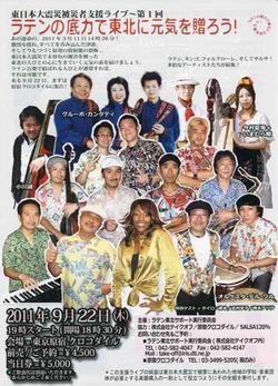 9/22学校に楽器を!「東日本大震災被災者支援ライブ@原宿クロコダイル」