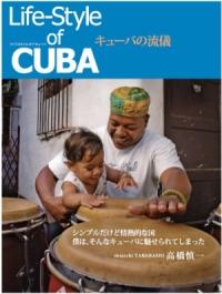 ライフスタイル・オブ・キューバ~キューバの流儀 発売!