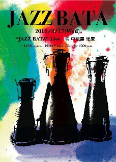 8/17 JAZZ BATA @楽屋 太鼓の音が心地よくトランス状態に!
