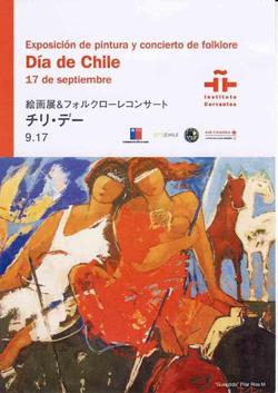 9/17 チリ・ナショナル・デーを一緒にお祝いしましょう!