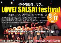 9/17 Love! Salsa! Festivalいよいよ今週末!