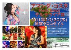10/20 アマンダ・コスタ サルサライブ!@クロコダイル