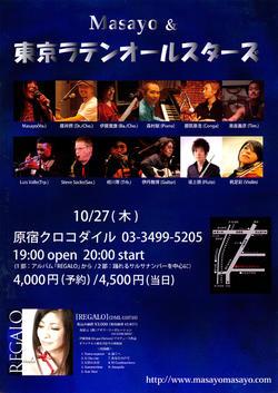 10/27 Masayo & 東京ラテンオールスターズ@原宿Crocodile