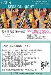 10/11 福岡ラテンセッションナイト