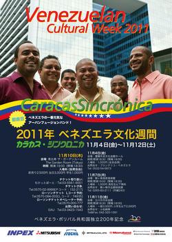 11/4-12「ベネズエラ文化週間」カラカス・シンクロニカ来日!東京公演チケット発売中!Youtubeアップしました!