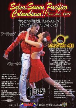 11/2-5 コロンビアサルサ・アジアツアー2011スケジュール詳細決定!「スィング・ラティーノ」から最強ペア―が来日!