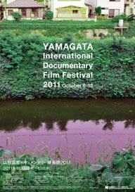 10/6-10/13 山形国際ドキュメンタリー映画祭2011「永遠のハバナ」フェルナンド・ペレス監督来日!
