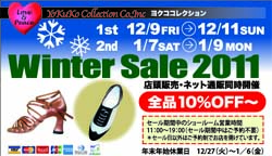 12/9〜12/11 ヨクココレクションWinter Sale2011