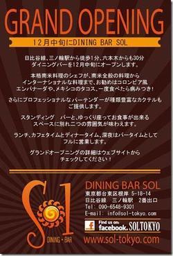 12月中旬 三ノ輪にDining Bar Solニューオプン!