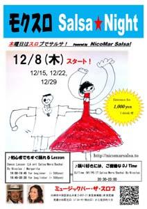 木曜日の夜はモクスロ〜!Salsa★Night