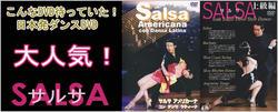 日本語だから、さらにわかりやすい日本のサルサダンスDVD
