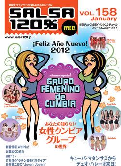 SALSA120% 2012年1月号本日発刊!ネット閲覧はこちらです!
