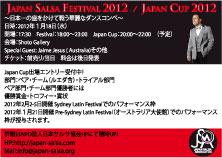1/18 Japan Salsa Festival 2012 / Japan Cup