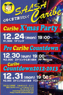 12/24(月)CaribeX'masPrty@六本木Salsa Caribe