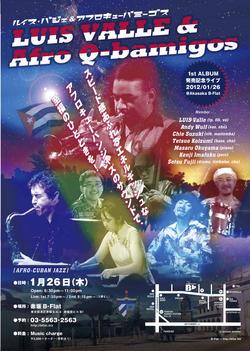 1/26ルイス・バジェ&アフロキューバミーゴス1stアルバム発売記念ライブ