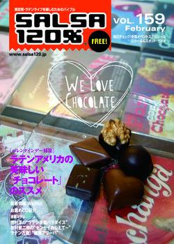 SALSA120% 2月号本日発刊!ネット閲覧はこちらです!