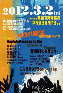 3/2 支援ライブ 楽器で笑顔基金@原宿クロコダイル