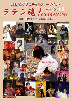 3/11 東日本大震災チャリティーイベント「ラテン魂!CORAZON」