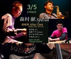 3/5 森村献Special@岐阜After Dark