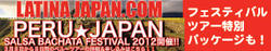 3/8~ 南米ペルーで日本をクローズアップしたフェスティバル開催!