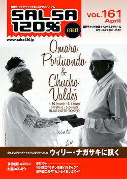 SALSA120% 4月号本日発刊!ネット閲覧はこちらです!