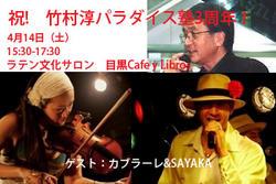 4/14祝!竹村淳パラダイス塾3周年記念パーティー@目黒Cafe y Libros Liveも!