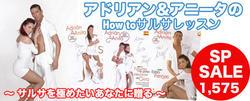 アドリアン&アニータのHow to SalsaレッスンDVD SALE!