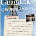 5/6 GWにパーカッションデュー?Doremi♪のGuaguanco GW3時間スペシャルラテン・パーカッション教室♪