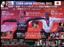 5/24-27 ナルシソ・メディナ主催 キューバ・ジャパン フェスティバル2012@上野野外ステージ
