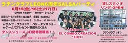 6/15(金)-17(日)祝!新宿ラテンクラブレオン6周年SALSAパーティー