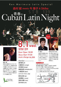 「青春のCuban Latin Night」8月1日(水)六本木STB