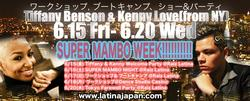 6/15-6/20 Supper Mambo Week!!!ブートキャンプ、WS,ショー、パーティー