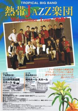 熱帯ジャズ楽団 Midsummer Tour