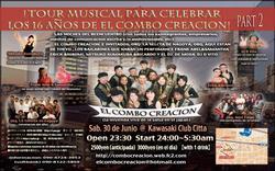 祝!6/16&6/23 &6/30El Combo Creacion16周年記念ライブ!@新宿レオン&六本木Laiz Latina&クラブチッタ川崎
