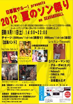 8/11 日暮里サルー! presents 2012 夏のソン祭り@ SEAVANSHALL