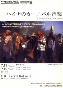 7/11 第一回 東京[無形文化]祭 ハイチのカーニバル音楽@草月ホール